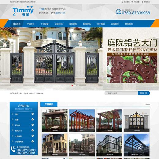 东莞市泰美钢结构有限公司