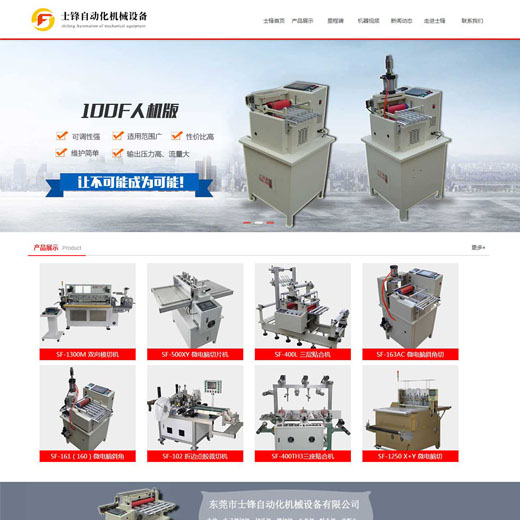 东莞市士锋自动化机械设备有限公司