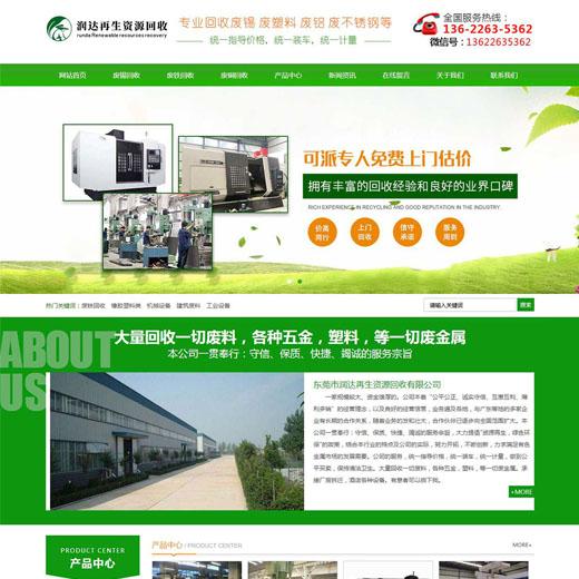 东莞市润达再生资源回收有限公司
