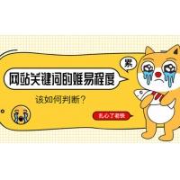 东莞网络公司介绍一招巧用搜索量选择关键词